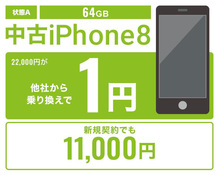 iPhone8 64GB(状態B)がMNPで1円