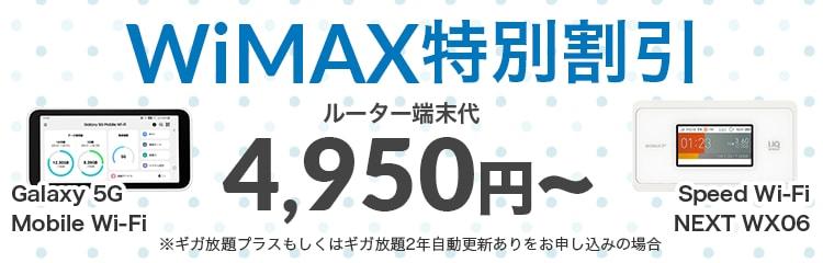 WiMAX特別割引