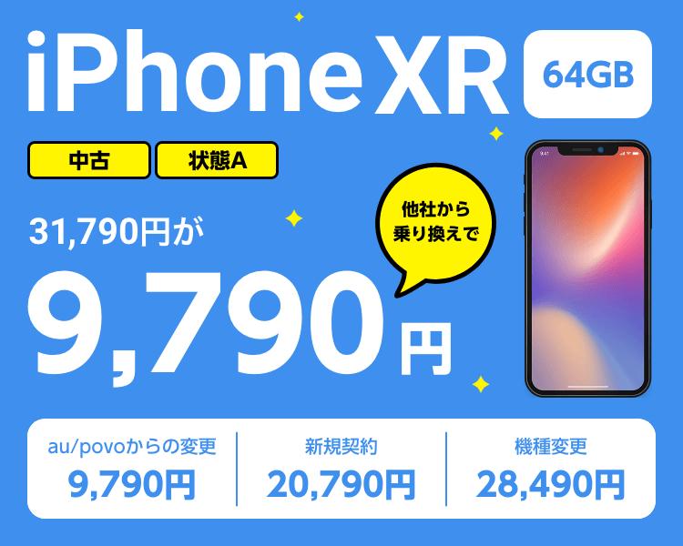 iPhoneXRが9800円!